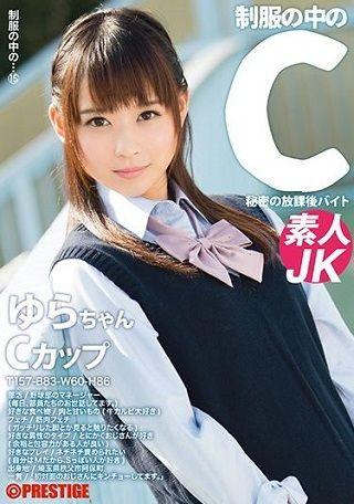 【最新作】制服の中のC ゆらちゃん 15