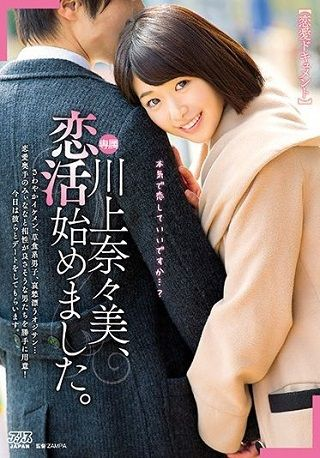 【独占】【最新作】【恋愛ドキュメント】川上奈々美、恋活始めました。