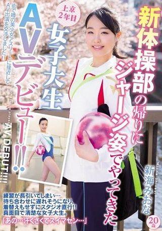 【独占】【新作】新体操部の帰りにジャージ姿でやってきた上京2年目女子大生AVデビュー!! 新海みおな