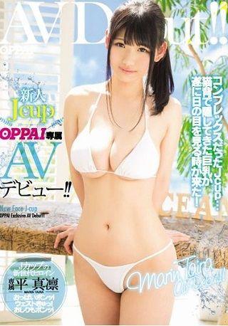 【独占】【準新作】新人JcupOPPAI専属AVデビュー!! 平真凛