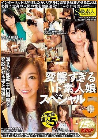 【最新作】変態すぎるド素人娘スペシャル5