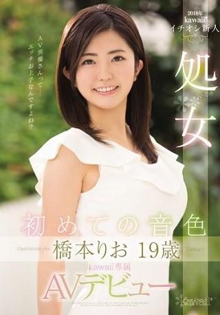【独占】【予約】初めての音色 橋本りお 19歳 処女 kawaii*専属AVデビュー