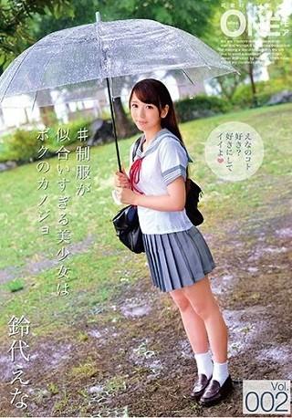 【新作】#制服が似合いすぎる美少女はボクのカノジョ Vol.002 鈴代えな