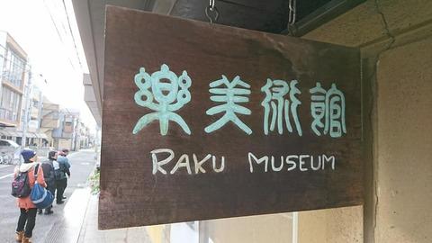 樂美術館看板