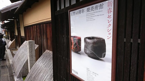 樂美術館ポスター