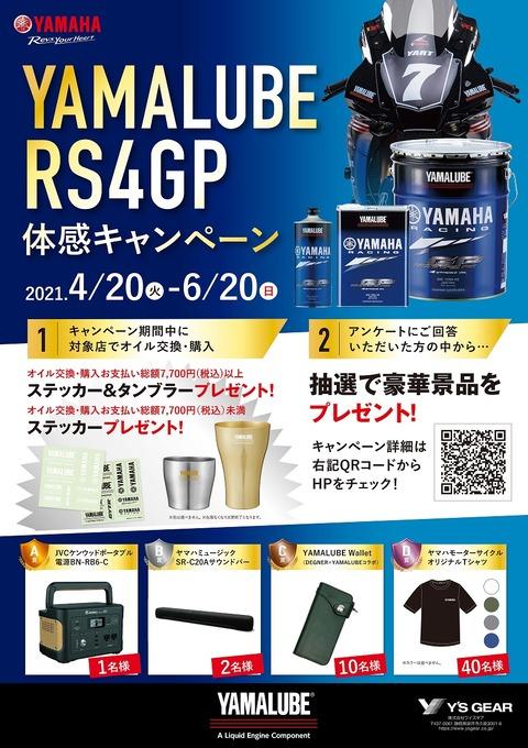 yamalube_A1.olポスター最終_page-0001