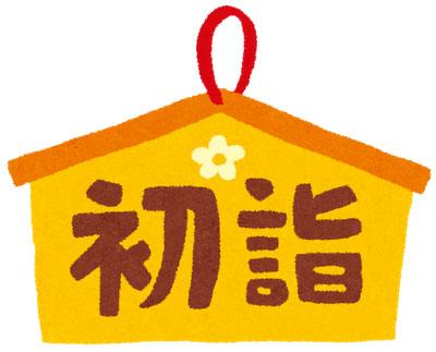 free-illustration-hatsumoude-title