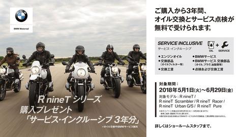 RnineT_サービスインクルーシブCP_web用_preview