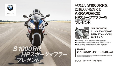 S1000RR_CP_web用_preview