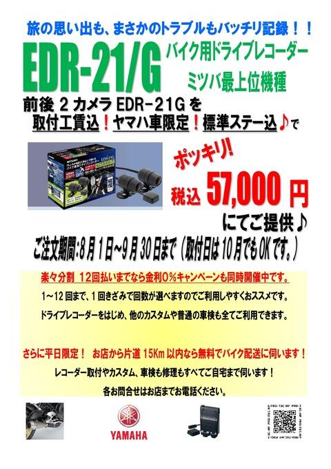 ドライブレコーダー取り付けキャンペーン2POP_page-0001