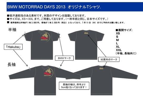 Microsoft Word - コピー 3 白馬Tシャツ