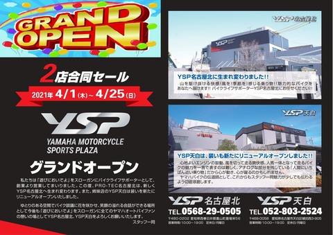 202103YSP名古屋北様天白様DM_表4_page-0001