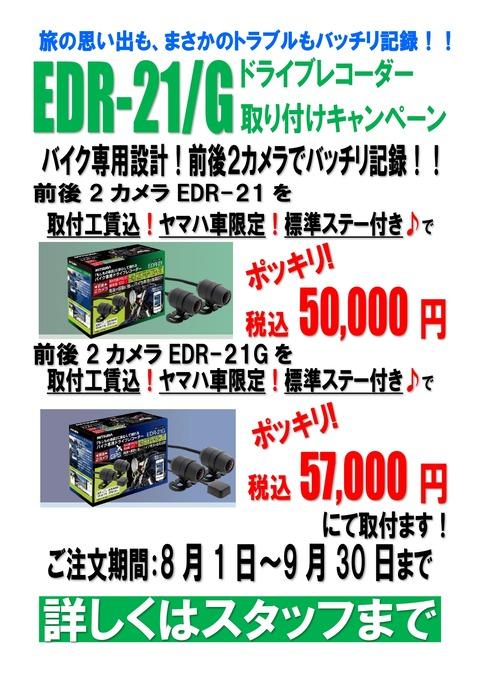 ドライブレコーダー取り付けキャンペーンPOP_page-0001
