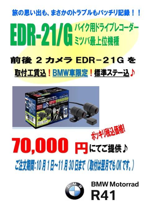 BMWドライブレコーダー取り付けキャンペーンPOP_page-0001