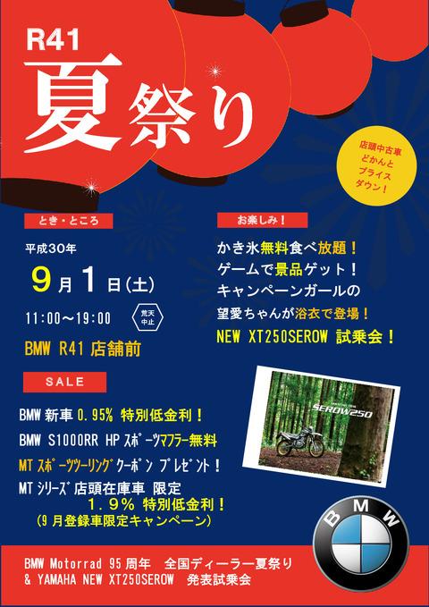 natsumatsuri_poster201809