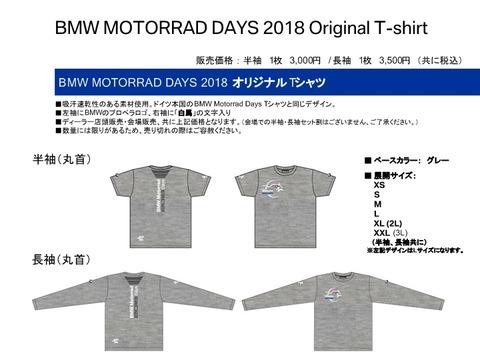 BMW Motorrad Days 2018 Tシャツ_お客様ご案内用 (1)