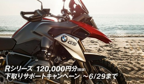 3_ウェブ用_preview_jpegR1200GS