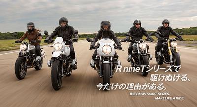 R NINE T シリーズ