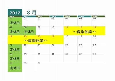学校用カレンダー (任意の年)1