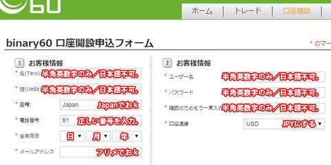OpenAccount(PC)