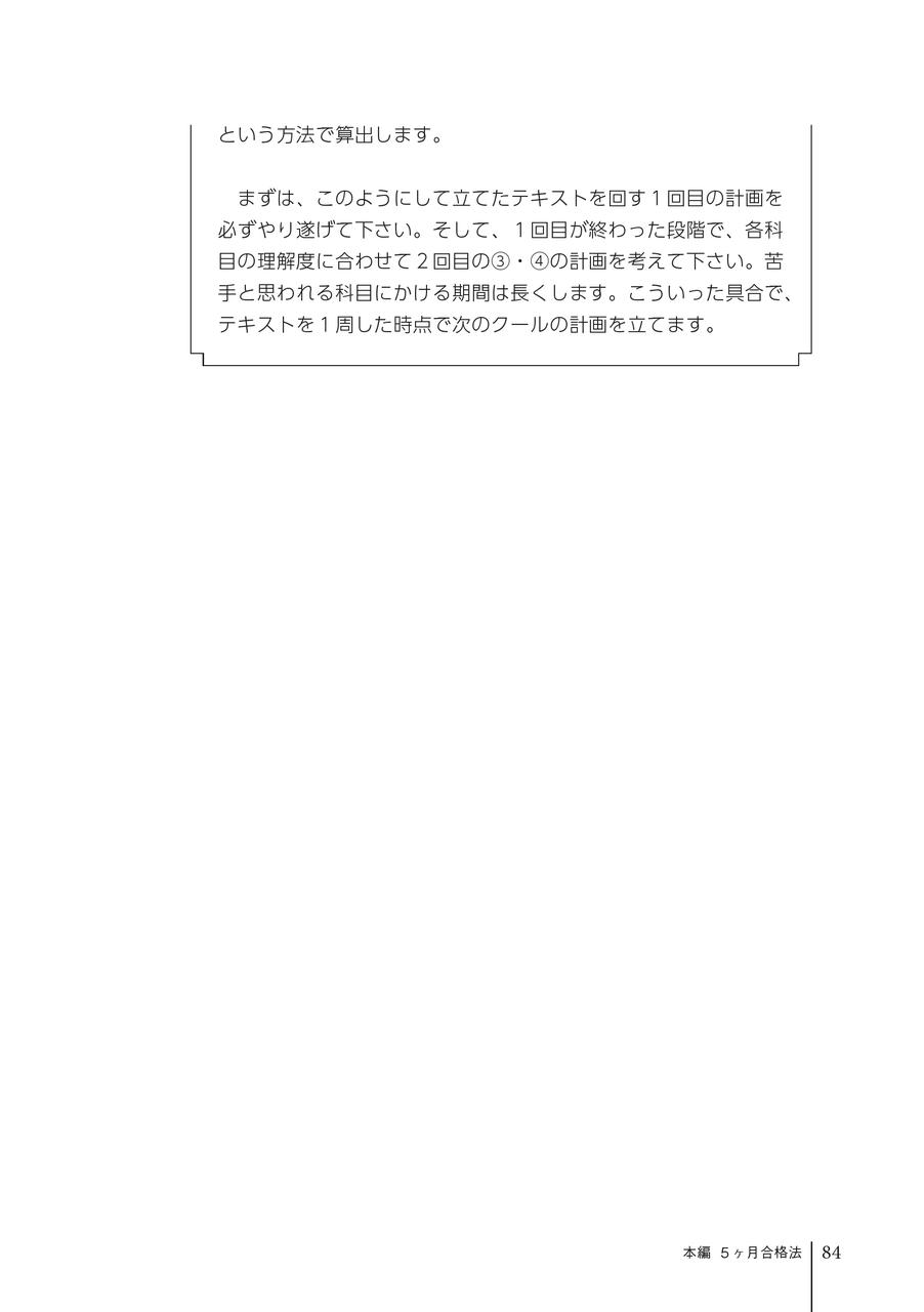 (1)ノルマ達成の発想_2