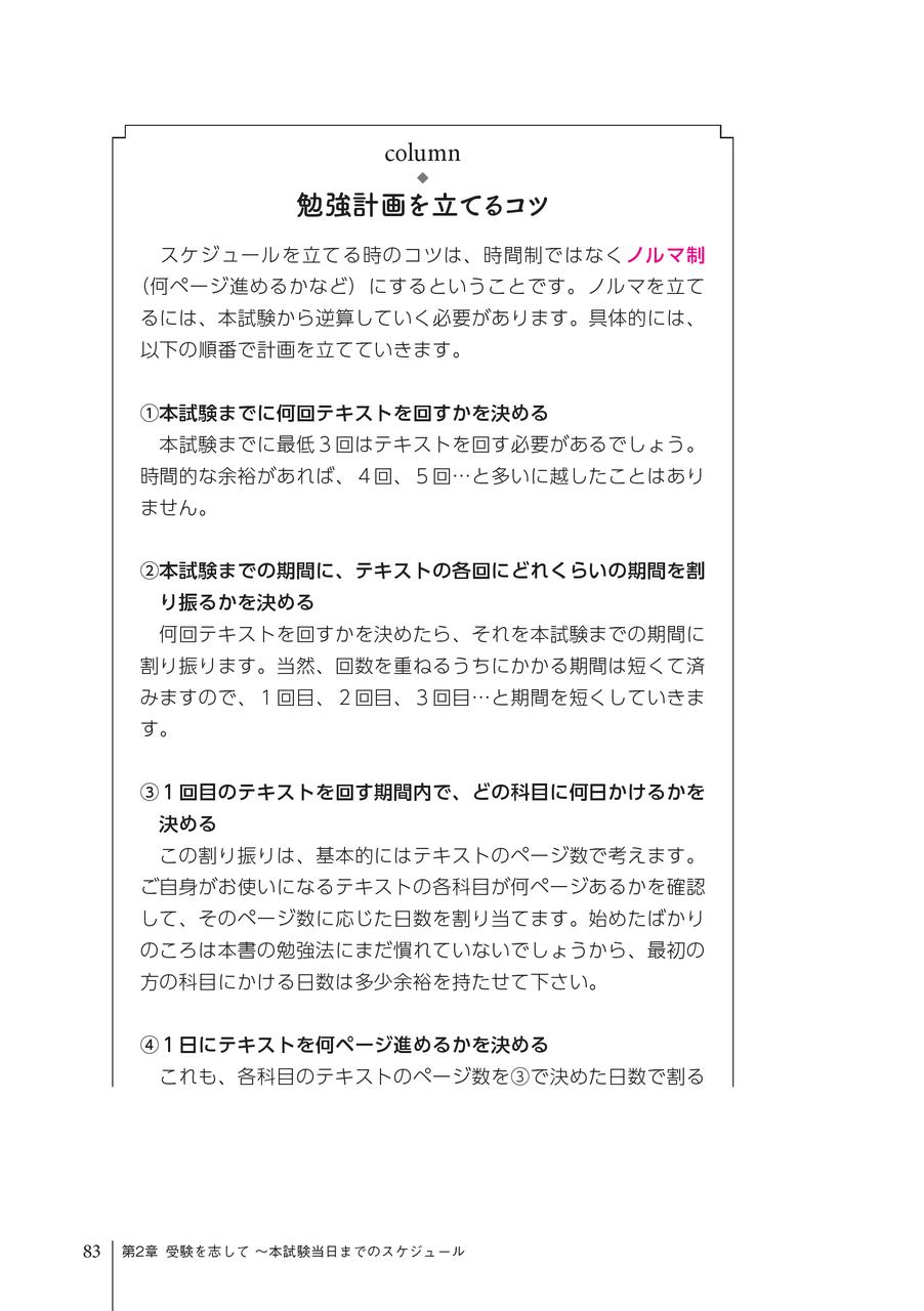 (1)ノルマ達成の発想_1