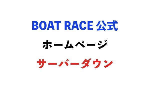 boatrace_10