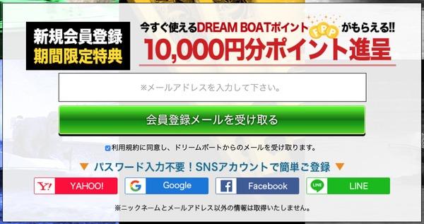 boatdream_10