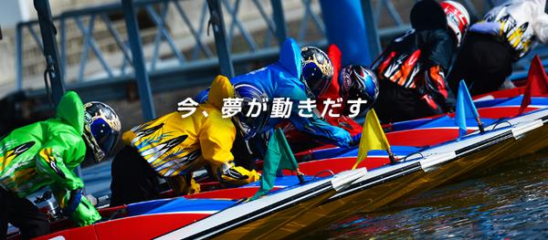 ボートレーサー養成所1