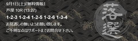 舟王0901