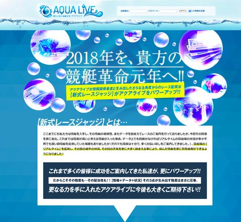 aqualive1