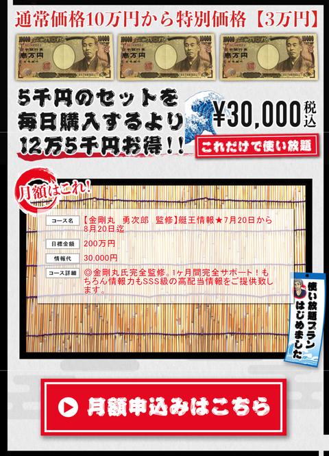 screencapture-a9ebvn4m-top-campaign-index-php-2018-07-17-00_30