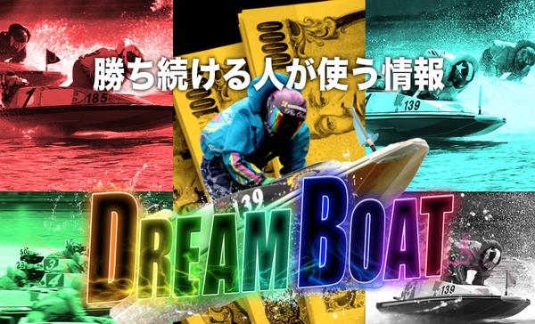 boatdream_9