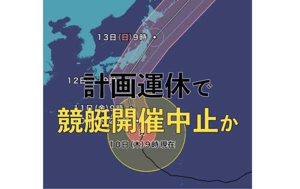 jrkk_2競艇JR東日本計画運休中止順延