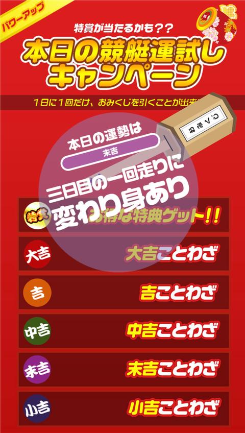 screencapture-boatroad-jp-indiv_login-html-2018-07-20-13  2回目