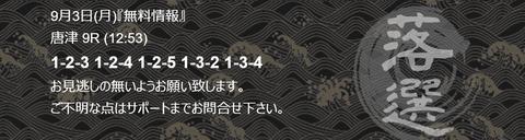舟王0903