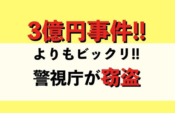 jacckpote_111-13億円事件警視庁窃盗競艇予想