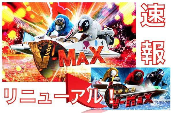 VMAX_20-1