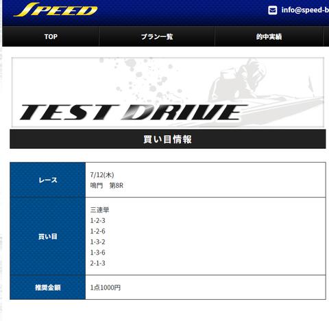 SPEED12日TEST