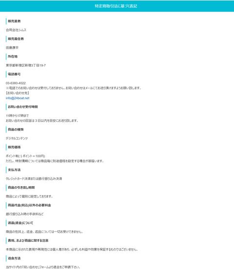 screencapture-24boat-net-information-php-2018-07-20-11_55_59