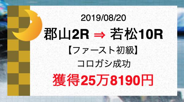 スクリーンショット 2019-08-27 11.18.03