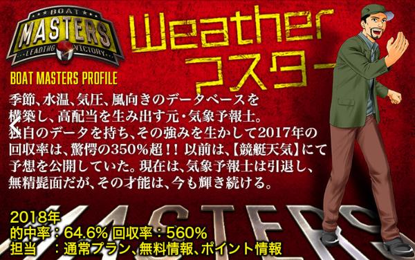 Weatherマスター