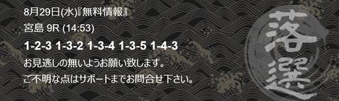 舟王0829