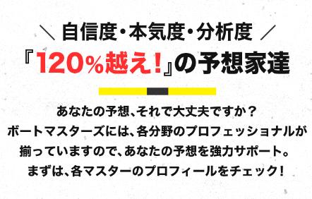 120%越え