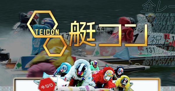 teicon_1,  艇コン,競艇コンピュータ,TEICON,舟コン