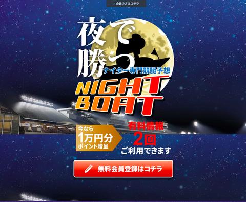 nightboat2