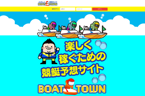 boattownpng