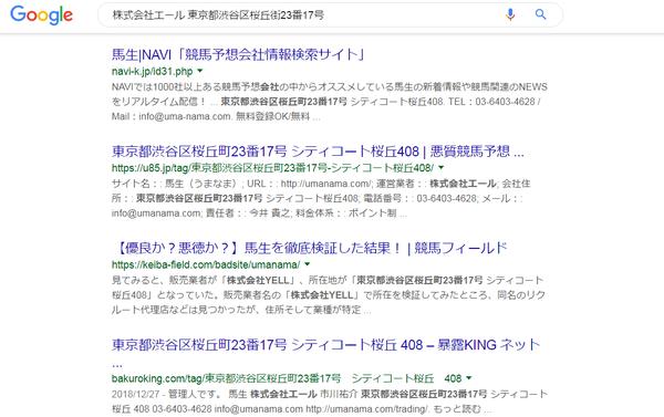 会社情報検索結果