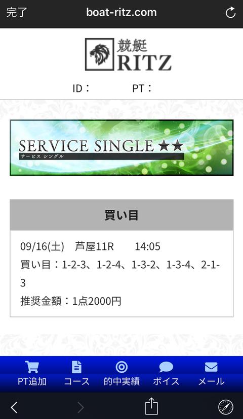 FREE180916