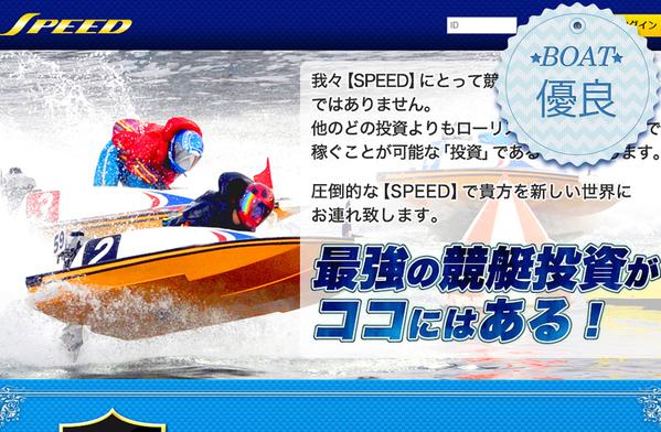 speed-image